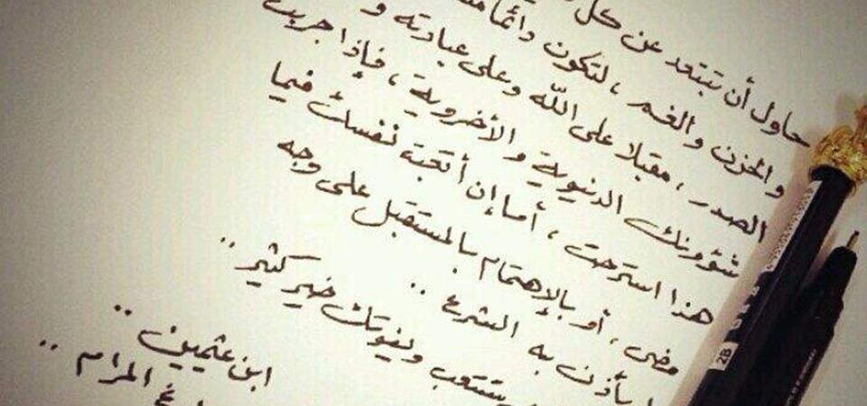 Biografi Muhammad bin Saleh Al-Utsaimin
