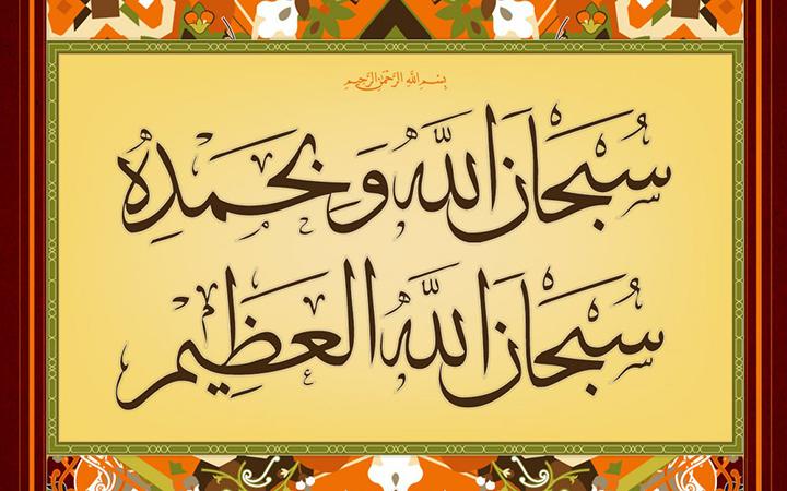 Doa dan Dzikr Harian (Bag. 2)