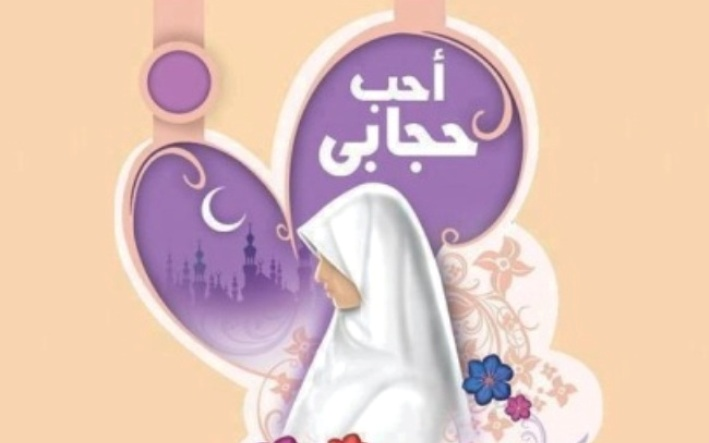 Jilbab Wanita Muslimah
