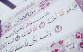 tafsir-al-ikhlas2